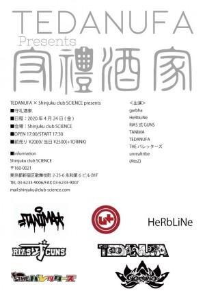/earthgard-works.greater.jp/web/img/schedule/20200314222409.jpg